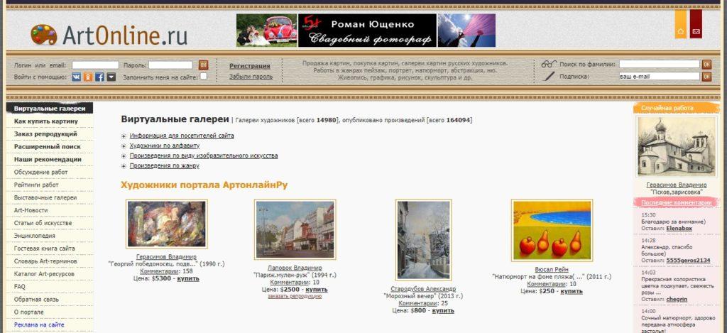 Как продать картину через интернет - ArtONLINE - фото