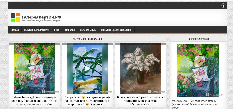 Как продать картину через интернет - ГалереяКартин.РФ - фото