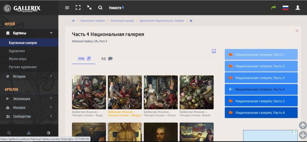 Как продать картину через интернет - Gallerix - фото
