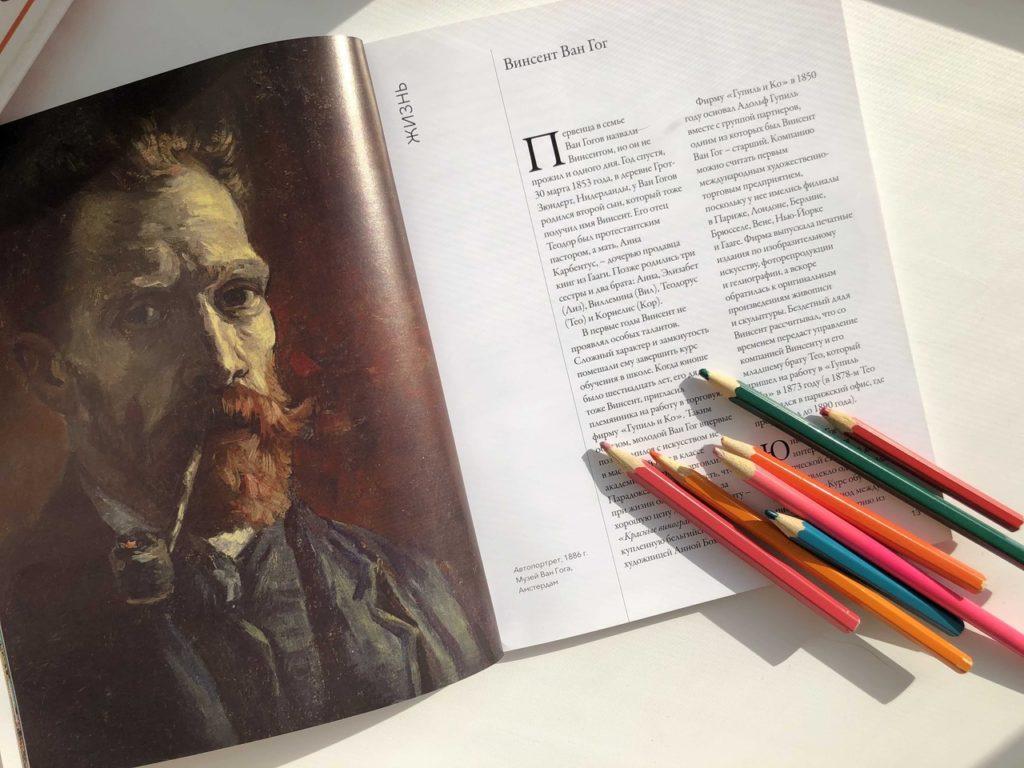 Советы для начинающих художников - биографии художников - фото