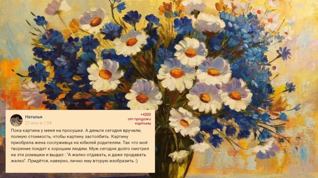 Ученица продала картину за 4200 рублей