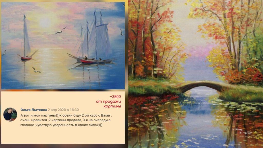 Ученица продала картину за 3800 рублей