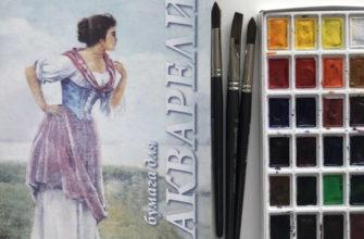 Как выбрать акварельные краски для рисования - фото